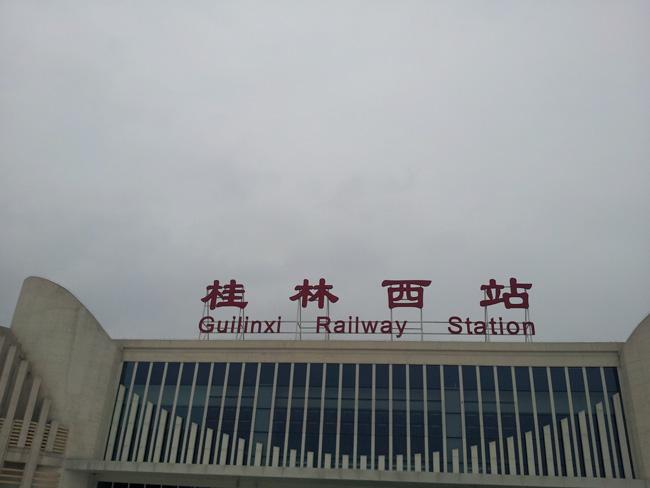guilinxizhan